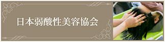 日本弱酸性美容協会