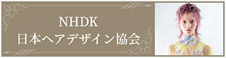 NHDK日本ヘアデザイン協会