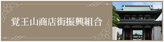 覚王山商店街振興組合